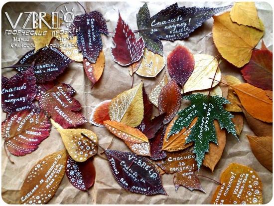 Татьяны Костюхиной и Марии Крыловой покупателей встречают такие очаровательные листики.  Например, в осенних посылках...